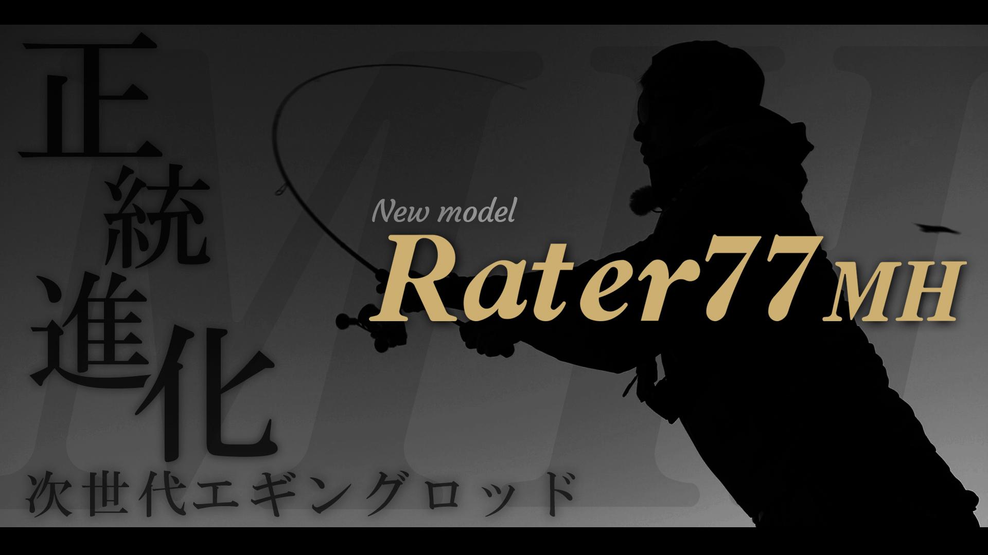 【 2021NewModel 】BLACKLION次世代エギングロッド新機種【 Rater77MH 】ラーテル77MH陸っぱりエギング