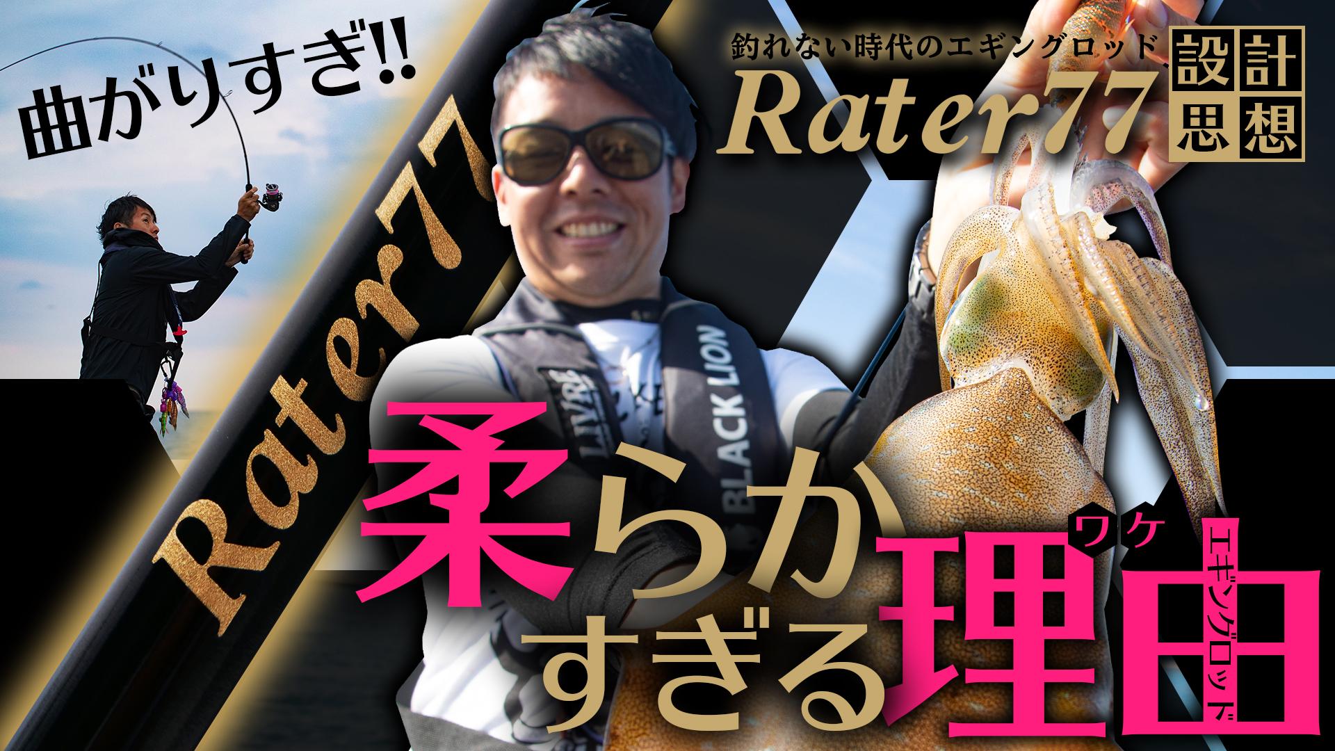 次世代エギングロッド【 Rater77 】ラーテル77 設計思想 Q & A