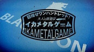イカメタルゲーム_ブラックライオン
