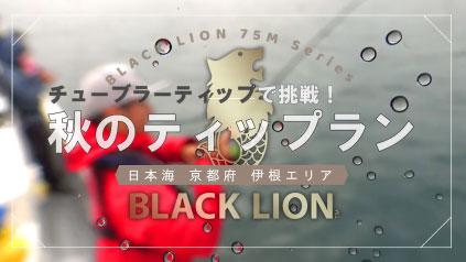【ティップランエギング】ブラックライオン・トリッキーアクションにはチューブラーティップが効く!秋の爆乗り