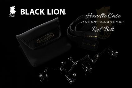 BLACKLION ハンドルケース & ロッドベルト エギングロッド・リブレハンドル・LIVRE2ピースロッドベルト・カスタムハンドル