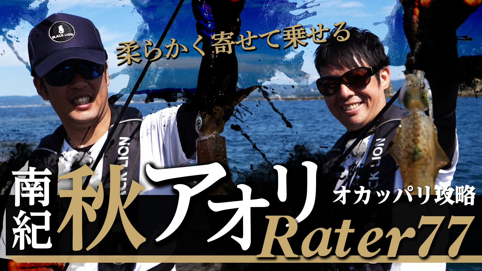 秋イカ 次世代エギングロッドRater77【 実釣編 】ラーテル77 キャスト&シャクリ