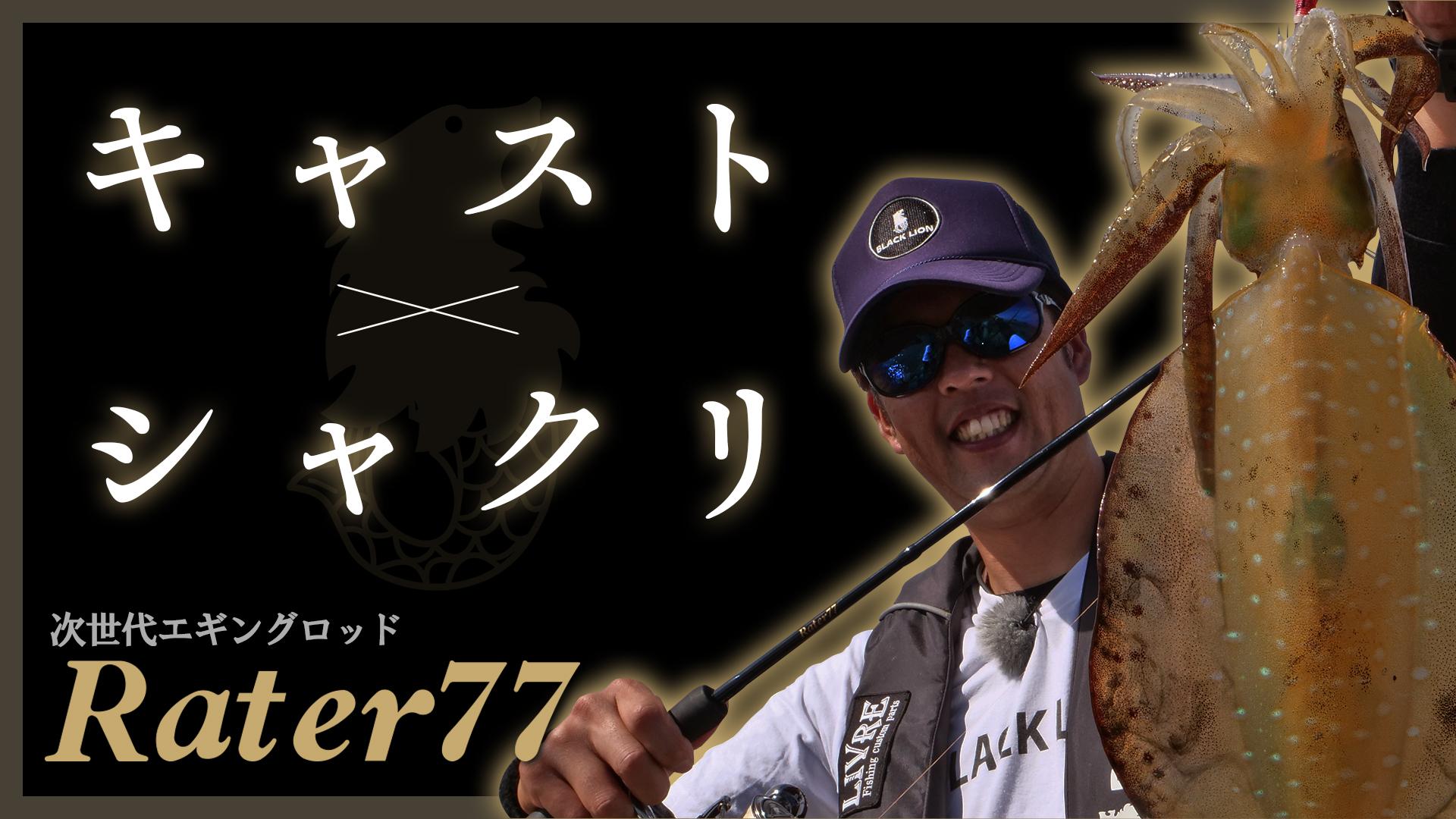 次世代エギングロッド【 Rater77 】ラーテル77 キャスト&シャクリ 陸っぱりエギング