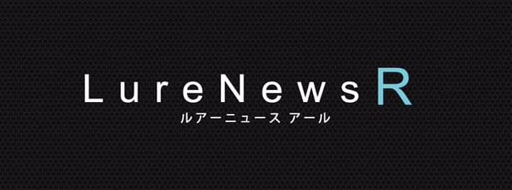 【 Lure News R 】
