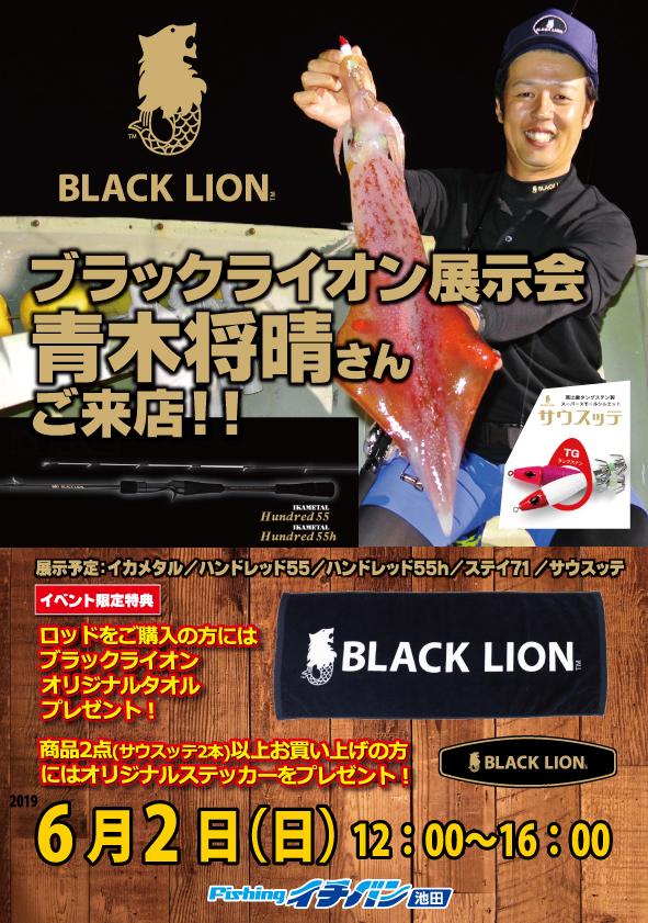 【 イカメタル 展示受注会お知らせ  】
