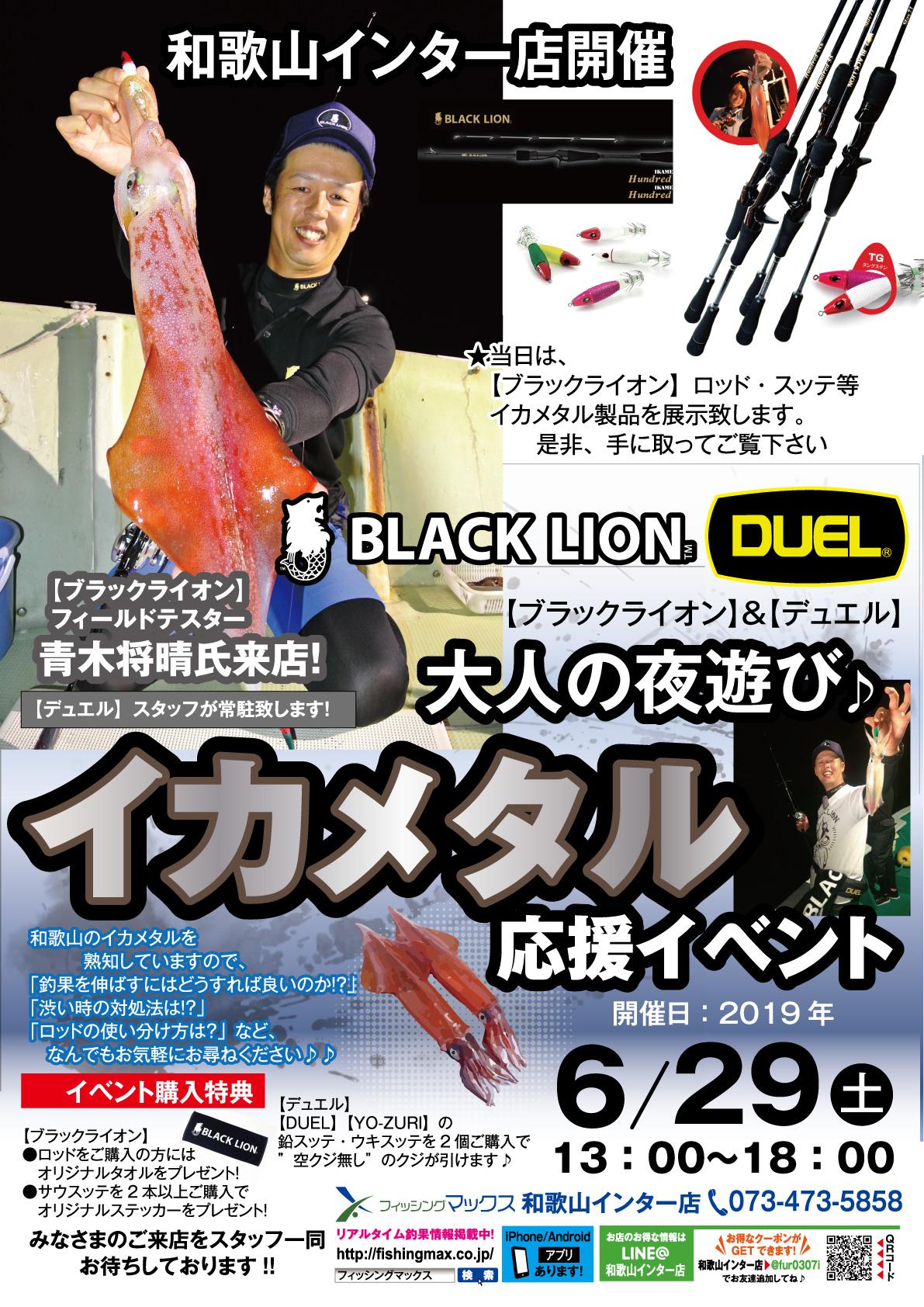 フィッシングMax和歌山店様で展示イベント