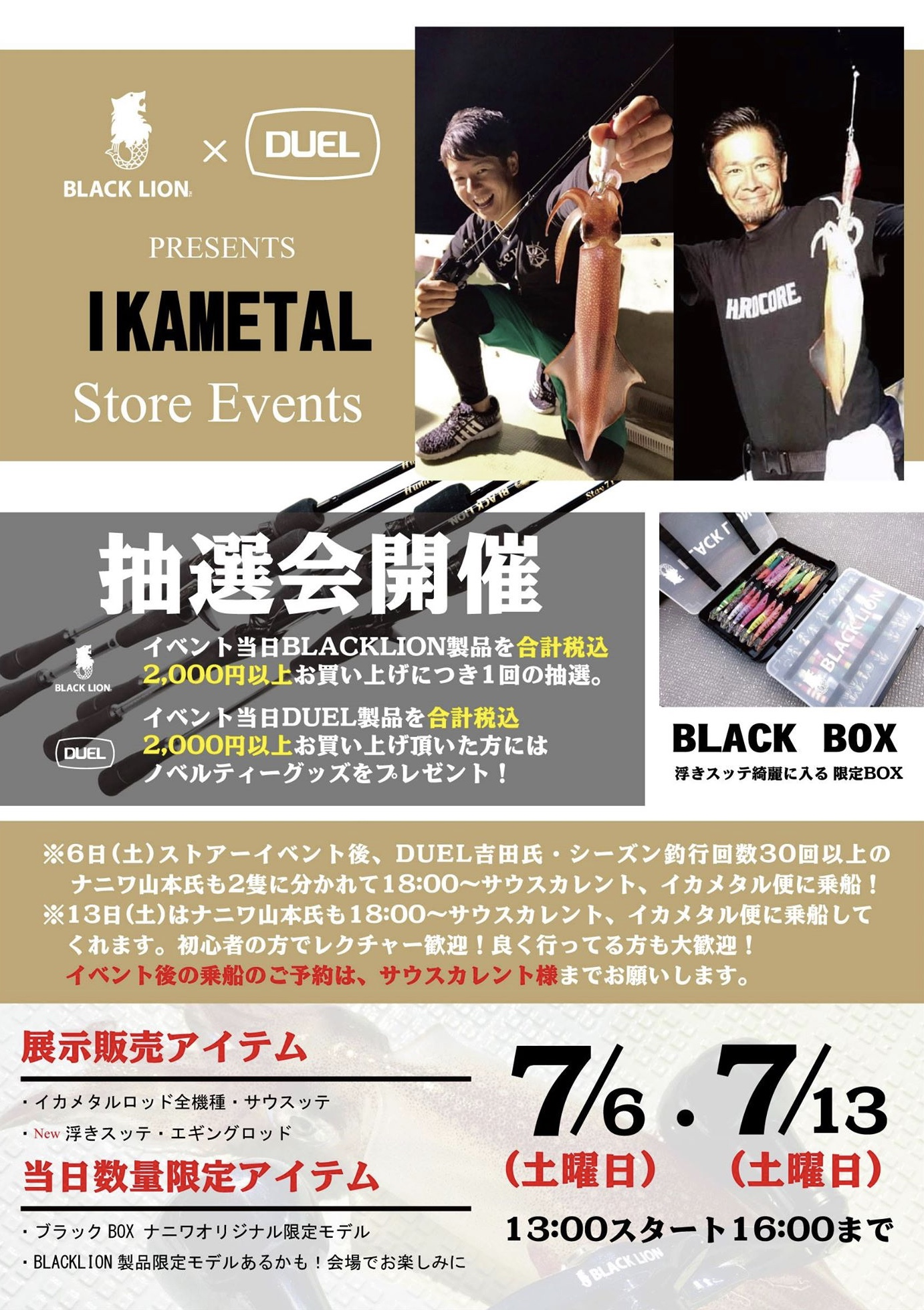 【 BLACKLION  ×  DUEL StoreEvents  】