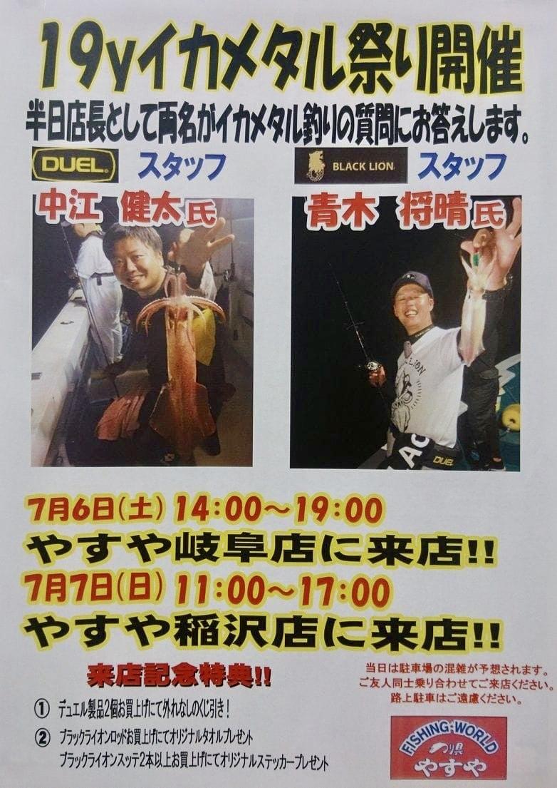 【 BLACKLION × DUELコラボイベント 】
