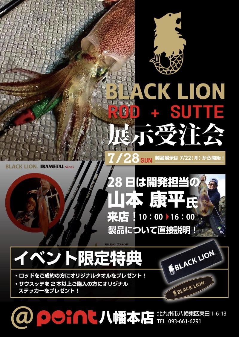 ☆ ポイント八幡本店様 BLACK LION 展示受注会 ☆