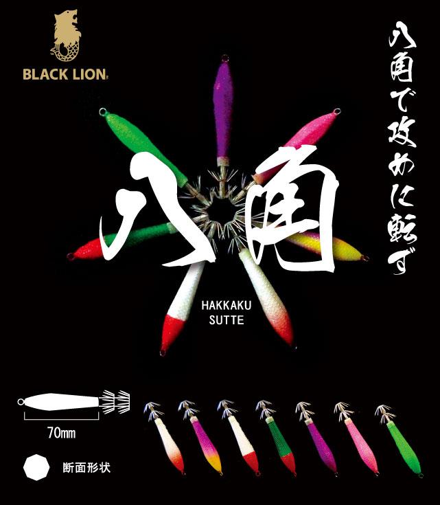 【  BLACKLION 八角スッテ  】
