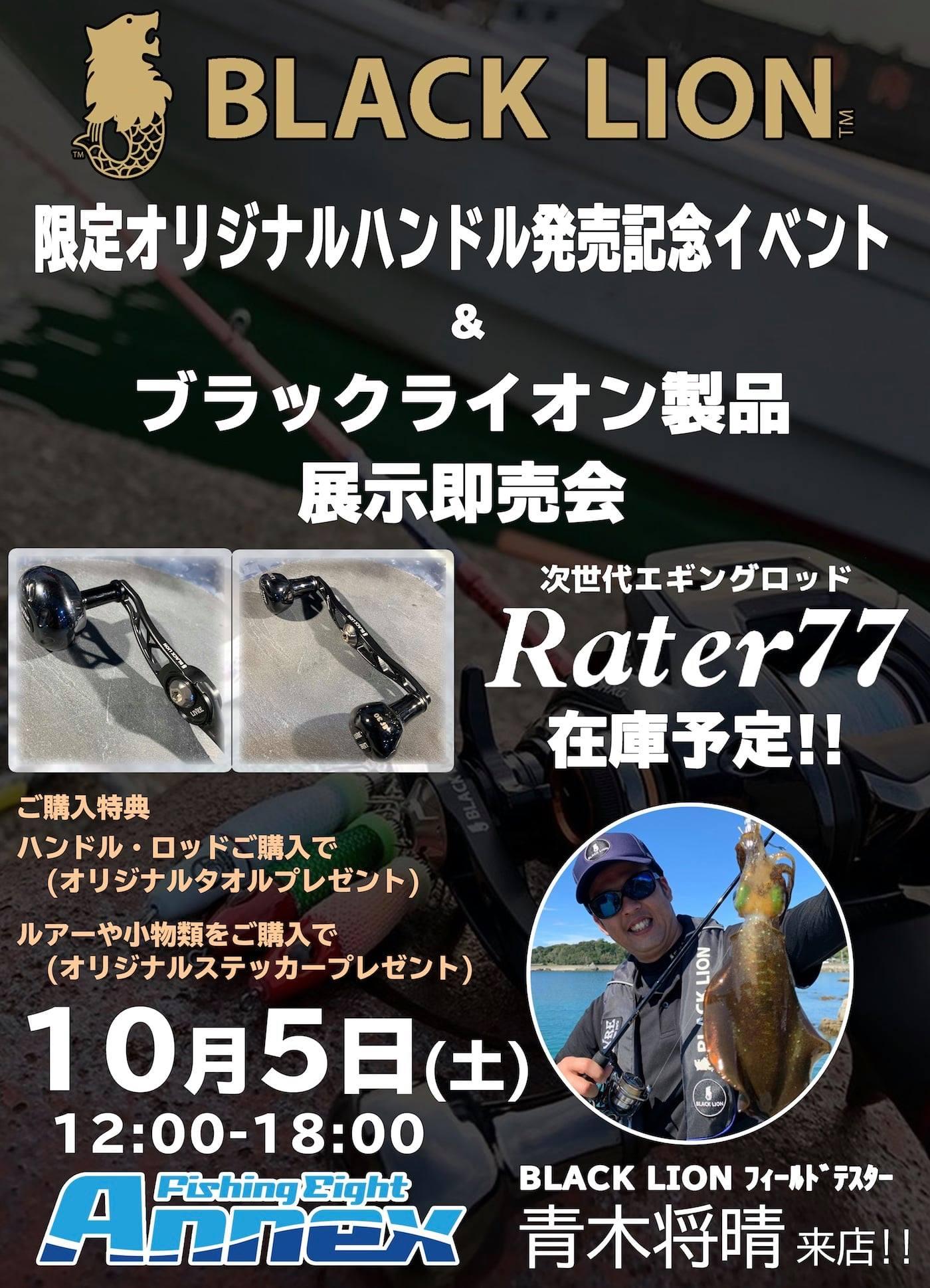 【  発売記念イベント アネックス様にて  】
