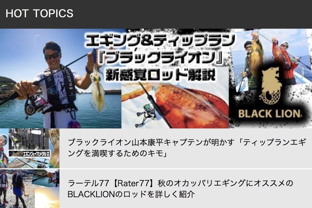 【   LureNews エギング特集   】