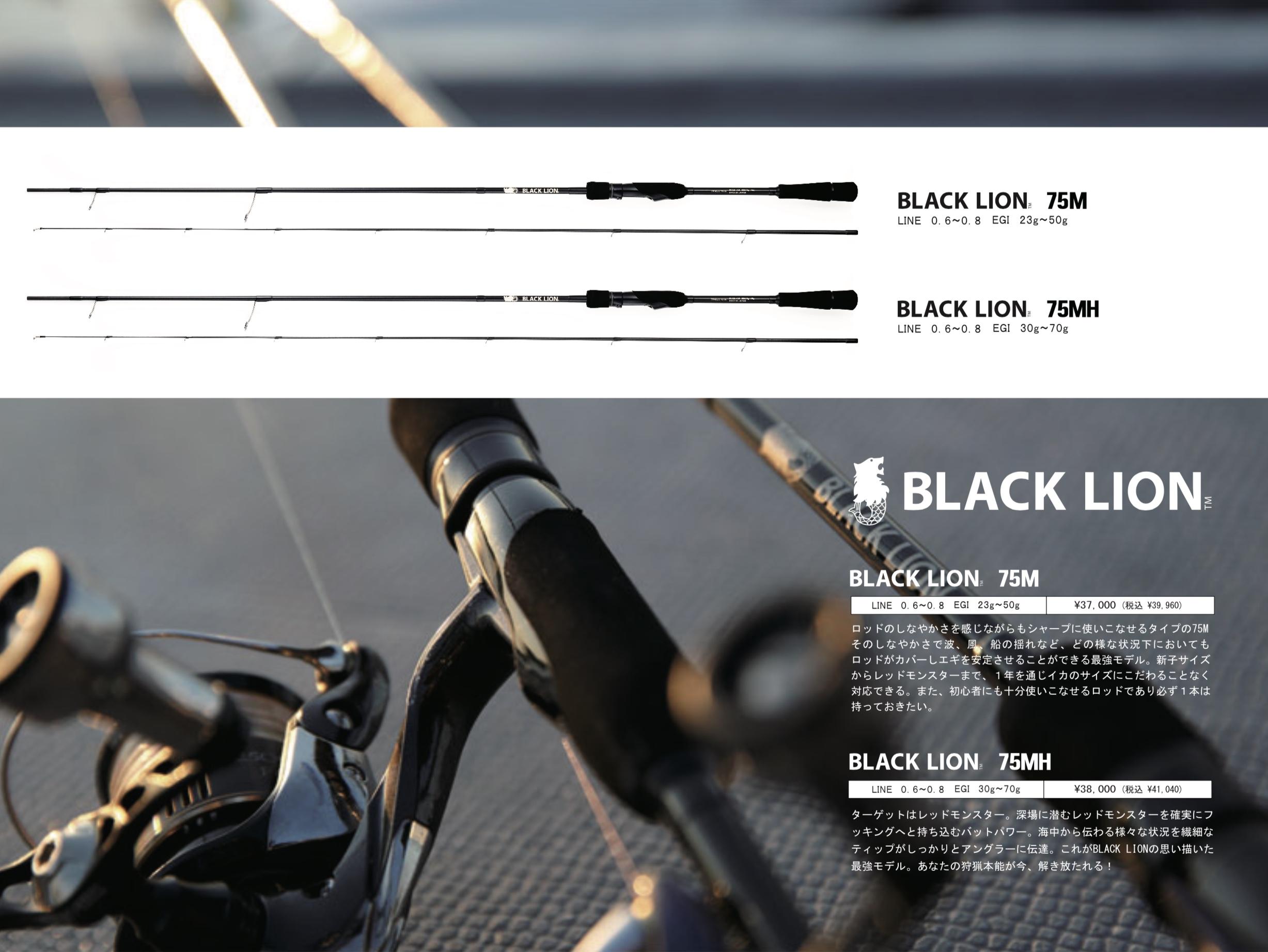 【 BLACKLION 75M遂に入荷 】