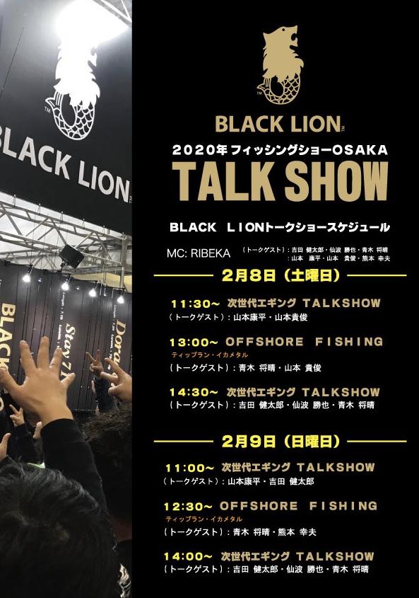 ☆  フィッシングショー大阪2020  ☆