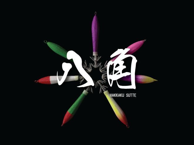 【 八角スッテチャレンジ 2020 】