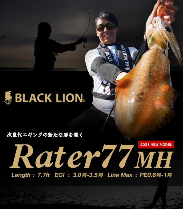 【 水中感度 ラーテル77MH 】