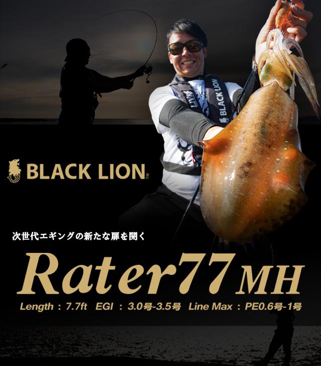 【 ラーテル77MH 2月入荷 】