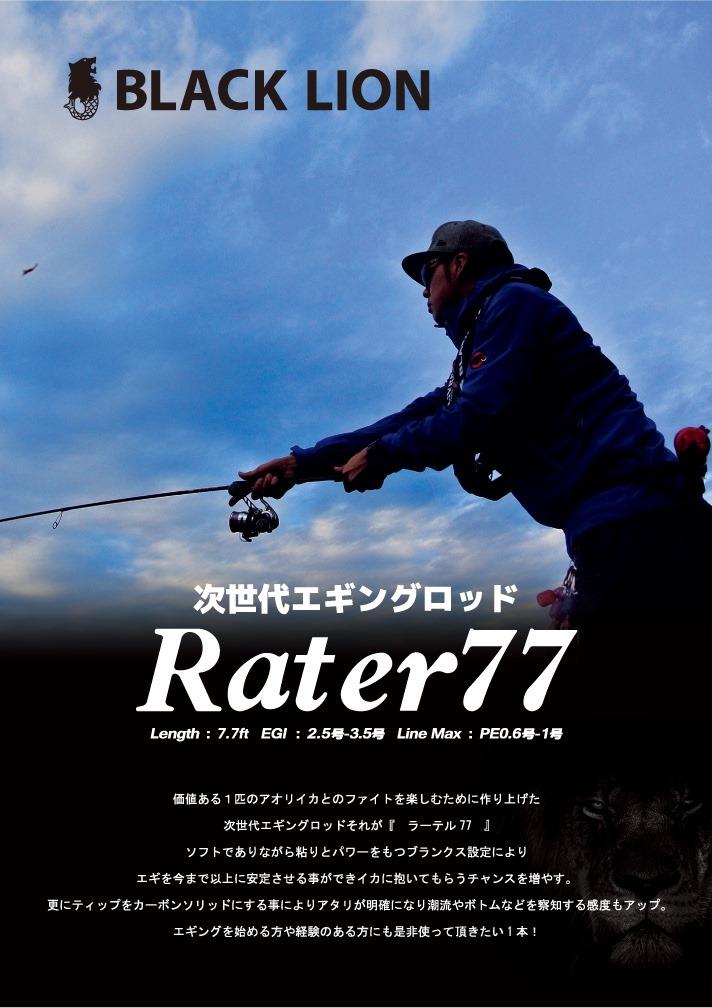 【 ラーテル77 入荷 】