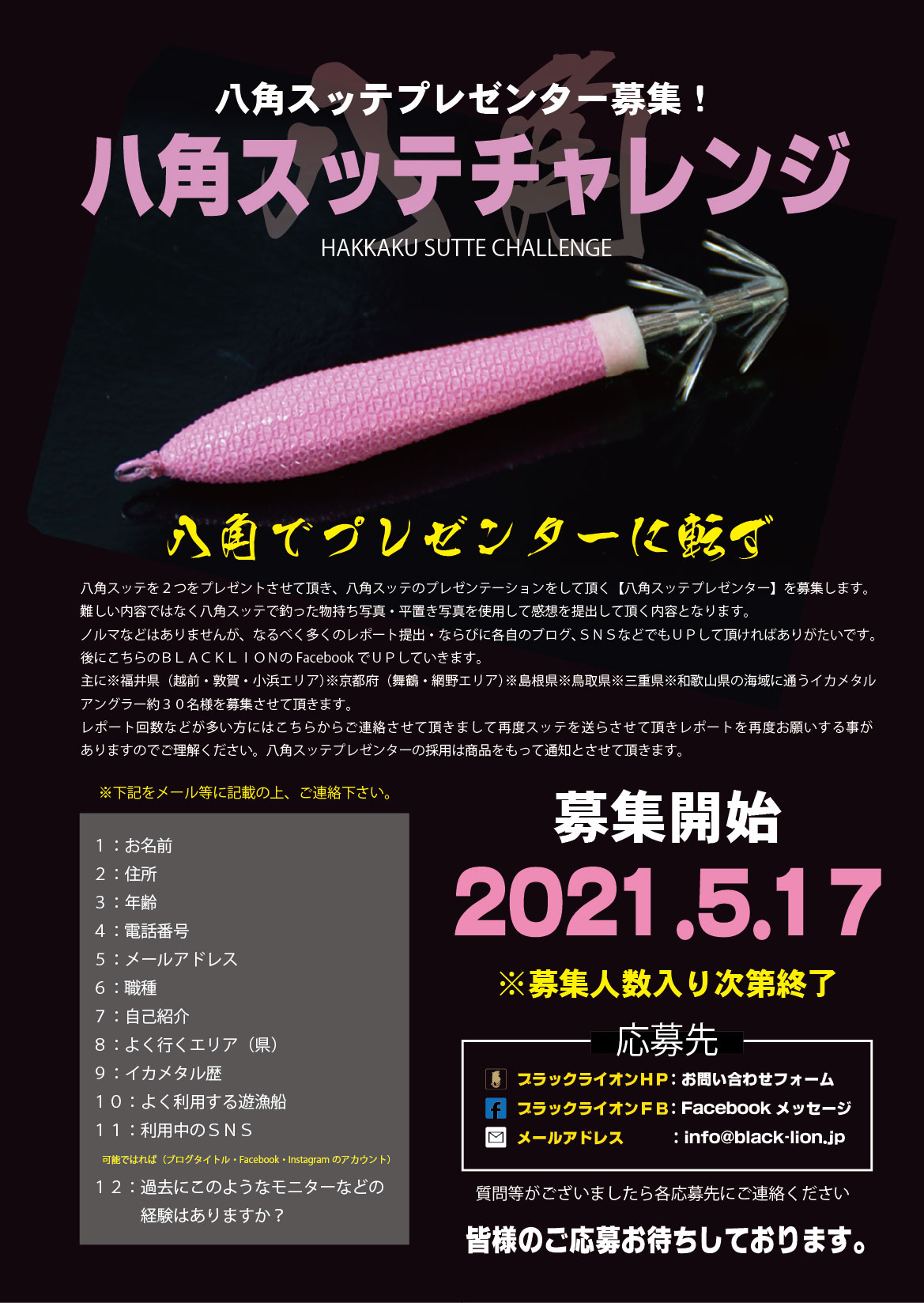 【 八角スッテチャレンジ2021 】
